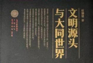 """""""人类起源于湖南""""?湖南人知道吗"""