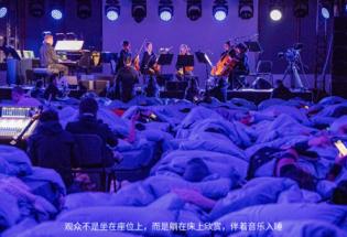 长城脚下:睡梦中的音乐会