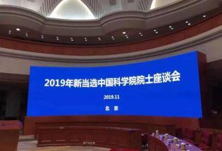 2019年新当选中国科学院院士名单