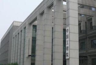 中国工程院2019年当选院士名单