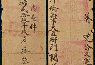 裘皮与帝国:从奢侈品消费看清史