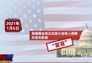 美国大选核查 今夜国会认证选举人票会发生什么?