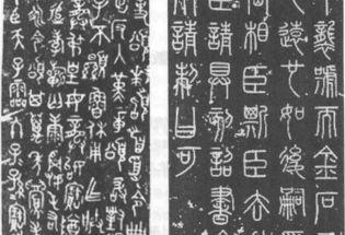 秦始皇的「书同文」,其实失败了