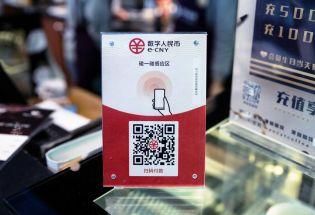 中国最新的经济实验:数字人民币