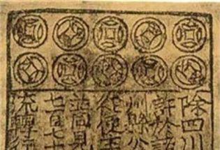 """领先世界的北宋纸币""""交子"""",其实是一种敛财工具"""