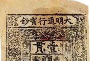 为推行易于敛财的纸币,明朝政府曾严禁金银铜钱流通