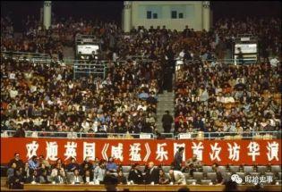 当摇滚乐队第一次进入中国……
