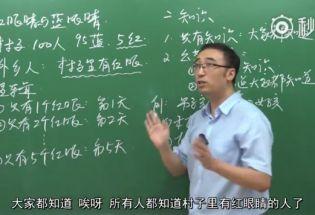 李永乐老师:《皇帝的新装》