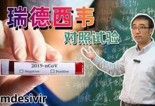 李永乐老师讲随机双盲对照试验