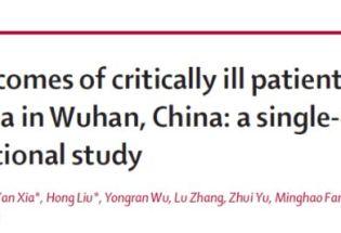 《柳叶刀》子刊:新冠肺炎危重患者的临床进展和结果