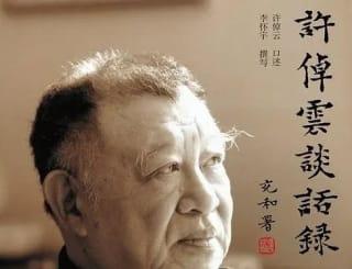 许倬云:今天要说中国的文化庸俗,不算冤枉