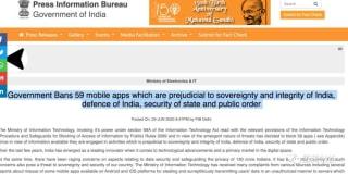印度禁用59款中国App完整名单,及公告原文