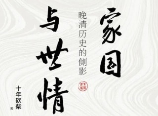 《家国与世情》自序:中年读史,如饮浓茶