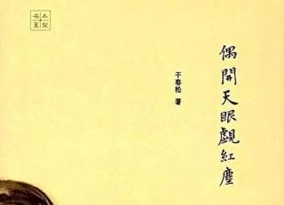 干春松:王国维——自杀的理由