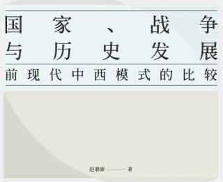 赵鼎新:为韦伯辩护——比较的逻辑和中国历史的模式