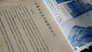 十教授:中国本位的文化建设宣言