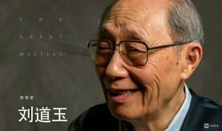 刘道玉:我被免去武汉大学校长的真实原因