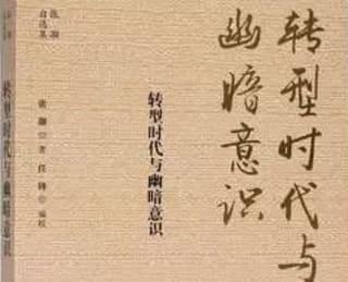 张灏:关于中国近代史上民族主义的几点省思