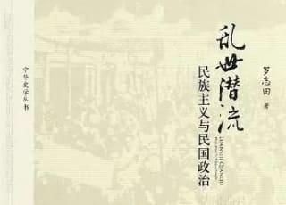 罗志田:近代中国民族主义的研究取向与反思