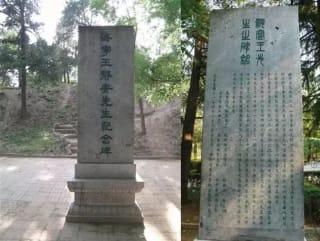 陈寅恪:王观堂先生挽词并序