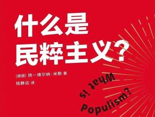 刘擎:什么是民粹主义?