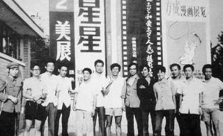 陈丹青:纪念星星美展