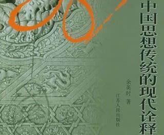 余英时:反智论与中国政治传统——论儒、道、法三家政治思想的分野与汇流