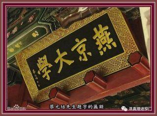 消逝的九所中国世界级大学