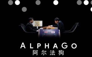 纪录片《AlphaGo》:回顾人类与AI的终极对决