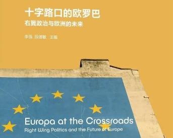 张继亮:论民粹主义与自由民主之间的纠葛——敌人抑或朋友?