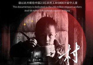 【纪录片】村小的孩子