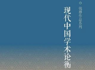 钱穆:略论中国史学