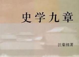 汪荣祖:章太炎与现代史学