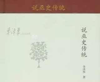 李泽厚:说巫史传统
