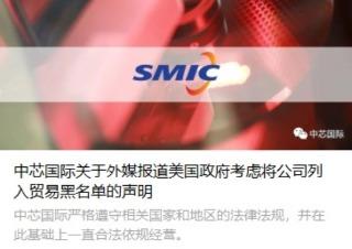 中芯国际发布关于外媒报道美国政府考虑将公司列入贸易黑名单的声明