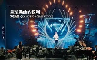 重塑华东:我不会因为一个人的意见而改变,哪怕对方是张亚东