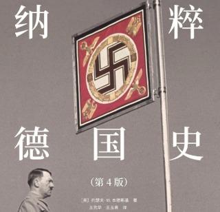 在纳粹国家,反纳粹才是爱国
