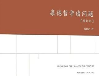 """邓晓芒:康德历史哲学——""""第四批判""""和自由感"""