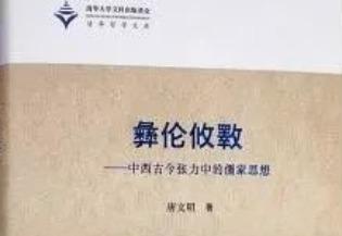 唐文明:摆脱秦政——走向共和的内在理由