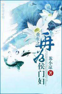 Trung Sinh Chi Lai Vi Hau Mon Phu - To Tieu Luong