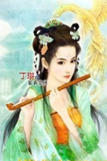 Y Lo Phong Hoa - Linh Khe