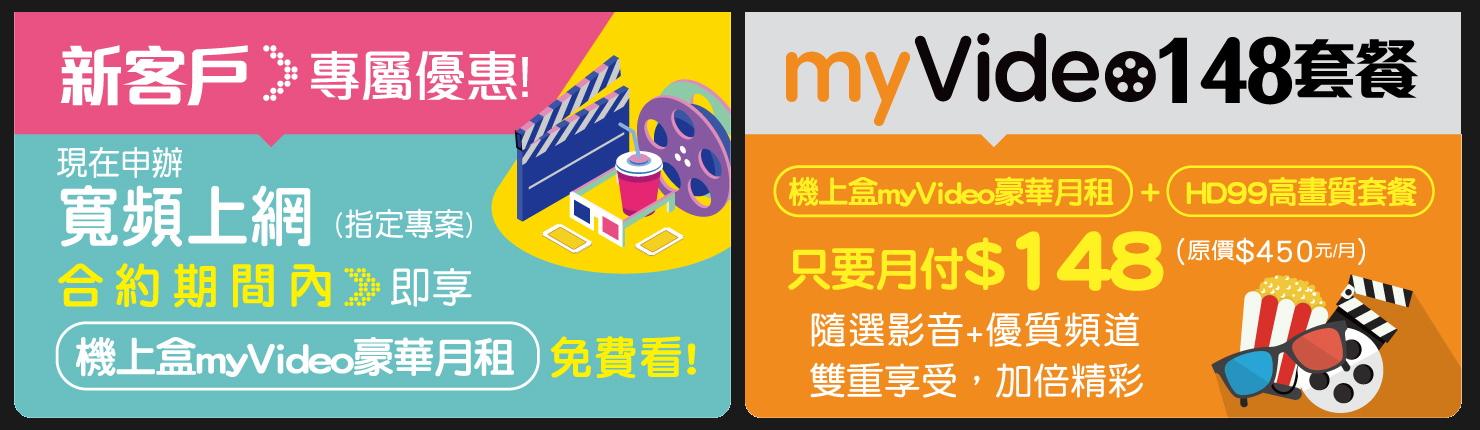 新竹振道機上盒:myVideo套餐優惠活動