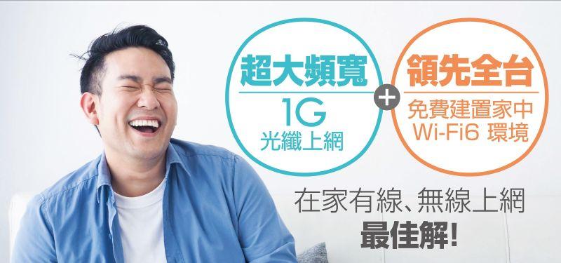 台灣大寬頻