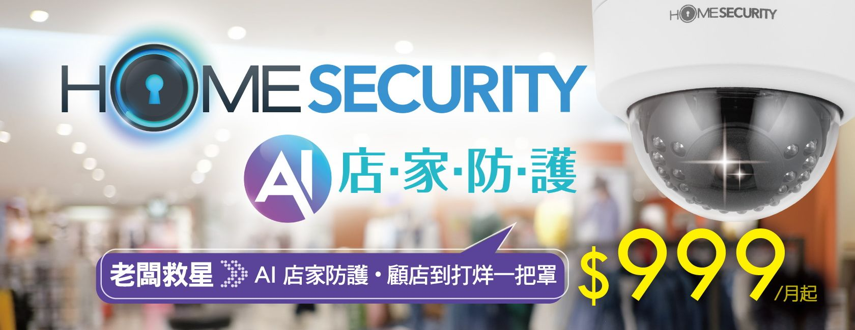 台灣大寬頻 HomeSecurity AI