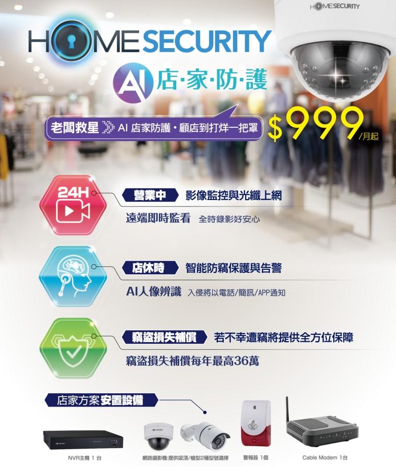 AI店家防護 🔥 台北數位有線電視/凱擘大寬頻