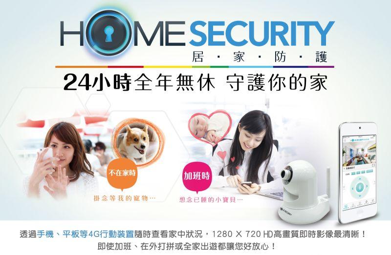 4TV 數位家庭:居家防護/店家防護