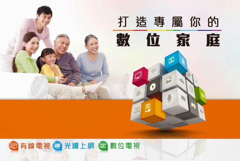 豐盟數位家庭