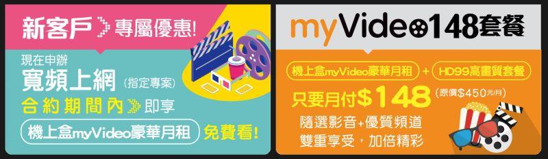豐盟機上盒:myVideo套餐優惠活動