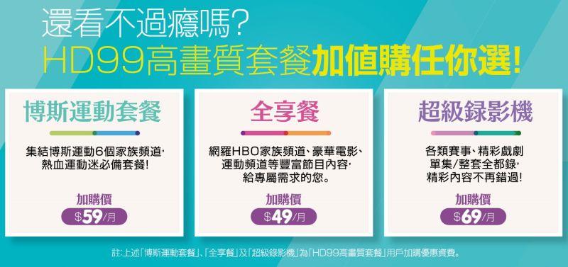 新唐城第四台:HD99高畫質套餐加值購