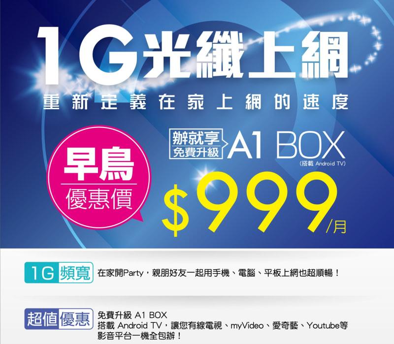 光纖上網 🔥 台北數位有線電視/凱擘大寬頻